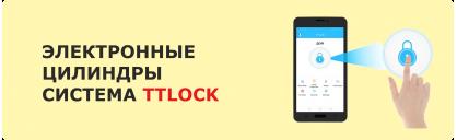 Электронные цилиндры Ttlock