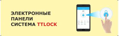 Электронные панели Ttlock